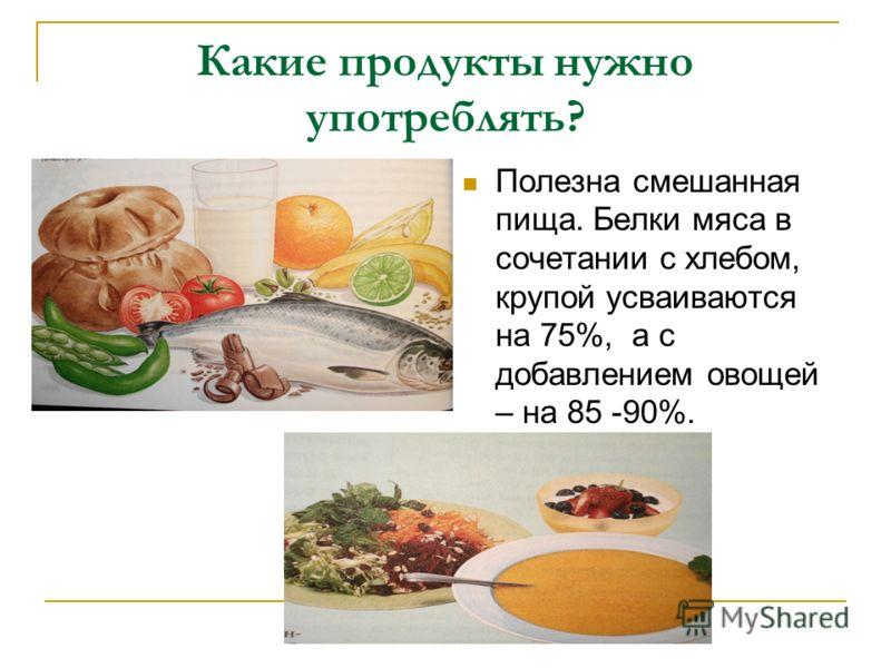 Сколько нужно потреблять пищи в сутки? Энергоёмкость (калорийность) пищи должна соответствовать энерготратам организма.