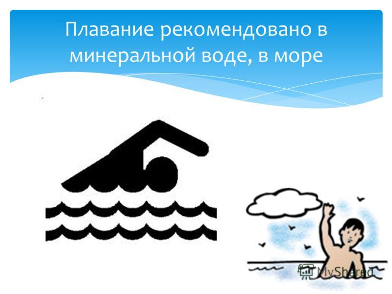 Плавание рекомендовано в минеральной воде, в море