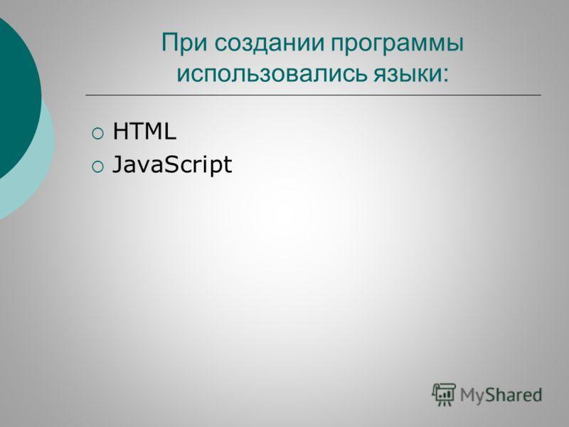 При создании программы использовались языки: HTML JavaScript