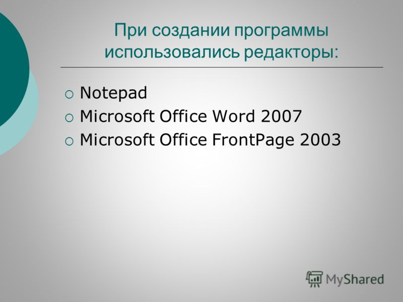 При создании программы использовались редакторы: Notepad Microsoft Office Word 2007 Microsoft Office FrontPage 2003