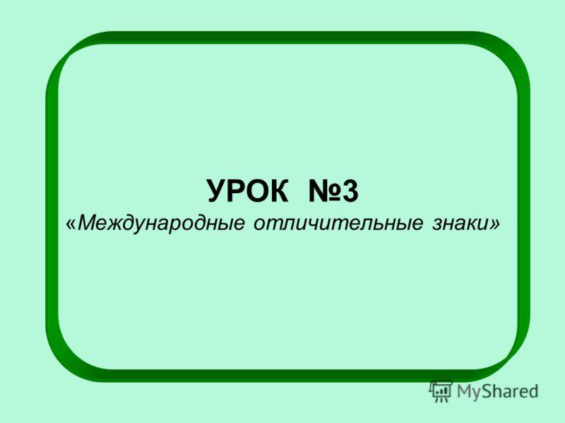 УРОК 3 «Международные отличительные знаки»