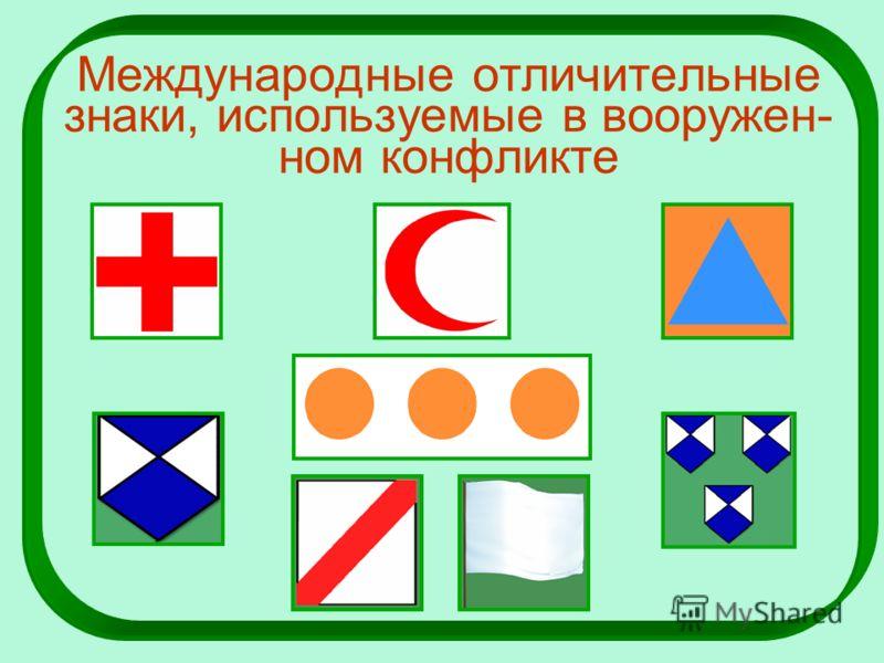 Международные отличительные знаки, используемые в вооружен- ном конфликте