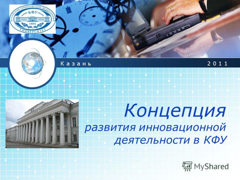 LOGO Концепция развития инновационной деятельности в КФУ Казань 2011 Казанский университет 1977