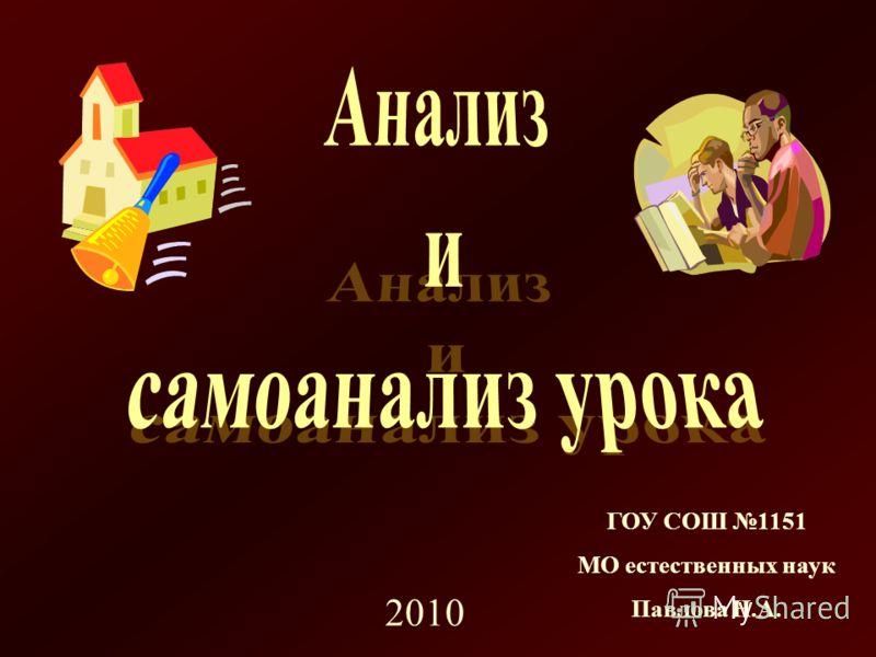 2010 ГОУ СОШ 1151 МО естественных наук Павлова Н.А.