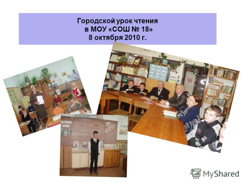 Городской урок чтения в МОУ «СОШ 18» 8 октября 2010 г.