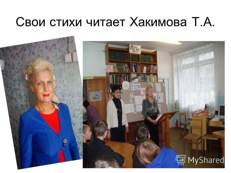 Свои стихи читает Хакимова Т.А.