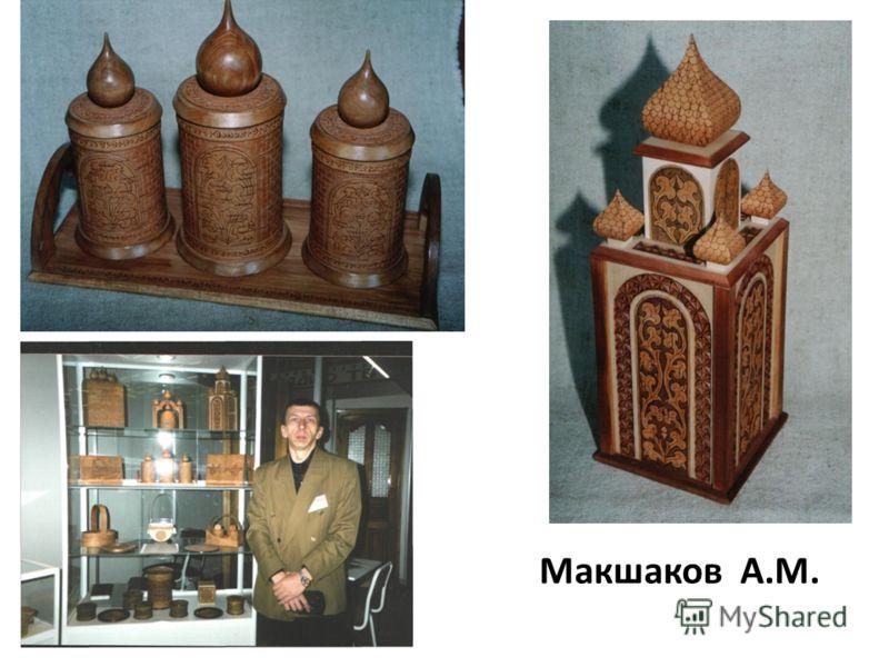 Макшаков А.М.