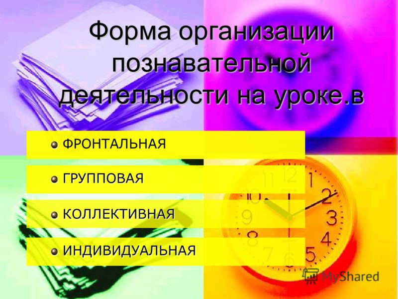 Форма организации познавательной деятельности на уроке.в ФРОНТАЛЬНАЯ ИНДИВИДУАЛЬНАЯ ИНДИВИДУАЛЬНАЯ КОЛЛЕКТИВНАЯ КОЛЛЕКТИВНАЯ ГРУППОВАЯ ГРУППОВАЯ