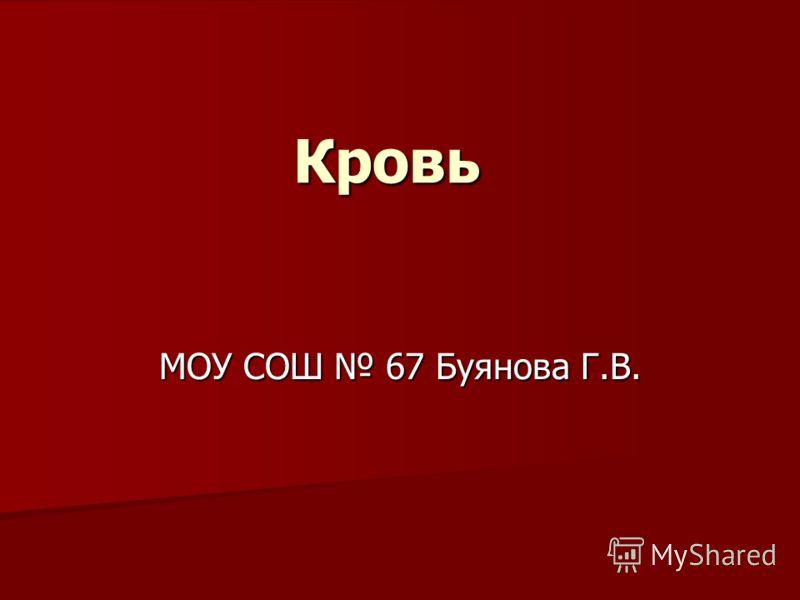 Кровь МОУ СОШ 67 Буянова Г.В.