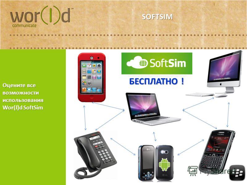 SOFTSIM Оцените все возможности использования Wor(l)d SoftSim БЕСПЛАТНО !
