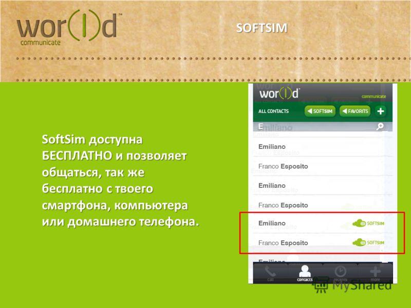 SOFTSIM SoftSim доступна БЕСПЛАТНО и позволяет общаться, так же бесплатно с твоего смартфона, компьютера или домашнего телефона.