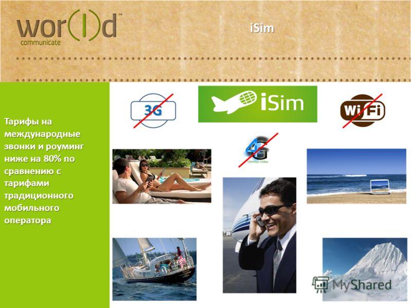 iSim Тарифы на международные звонки и роуминг ниже на 80% по сравнению с тарифами традиционного мобильного оператора