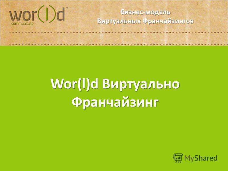 Wor(l)d Виртуально Франчайзинг бизнес-модель Виртуальных Франчайзингов