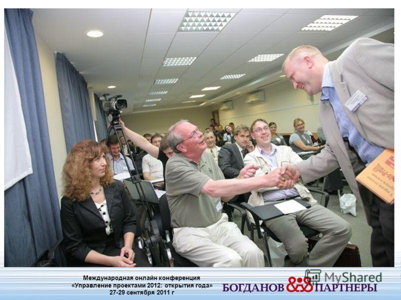 Международная онлайн конференция «Управление проектами 2012: открытия года» 27-29 сентября 2011 г