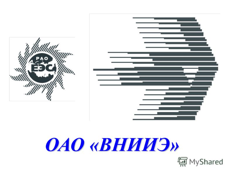 ОАО «ВНИИЭ»