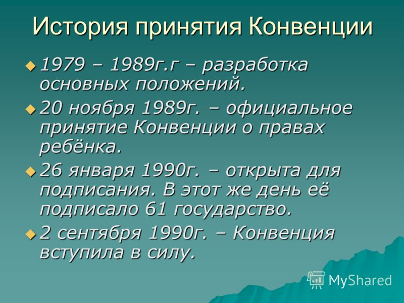 История принятия Конвенции 1979 – 1989г.г – разработка основных положений. 1979 – 1989г.г – разработка основных положений. 20 ноября 1989г. – официальное принятие Конвенции о правах ребёнка. 20 ноября 1989г. – официальное принятие Конвенции о правах