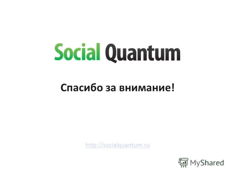 Спасибо за внимание! http://socialquantum.ru