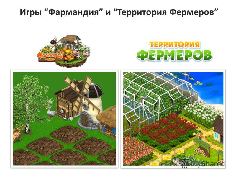 Игры Фармандия и Территория Фермеров