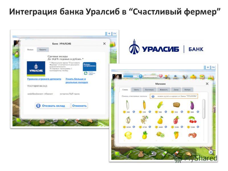 Интеграция банка Уралсиб в Счастливый фермер