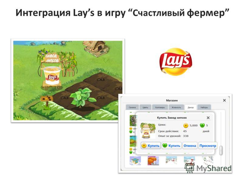 Интеграция Lays в игру Счастливый фермер