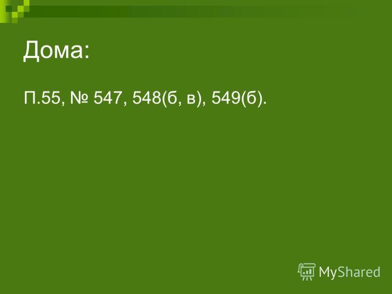 Дома: П.55, 547, 548(б, в), 549(б).