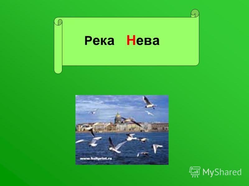 Р ека Нева