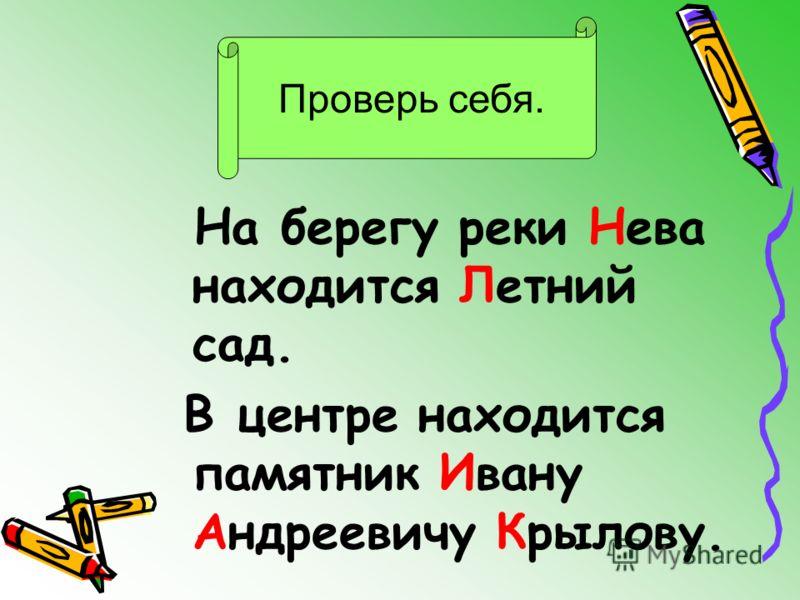 На берегу реки Нева находится Летний сад. В центре находится памятник Ивану Андреевичу Крылову. Проверь себя.