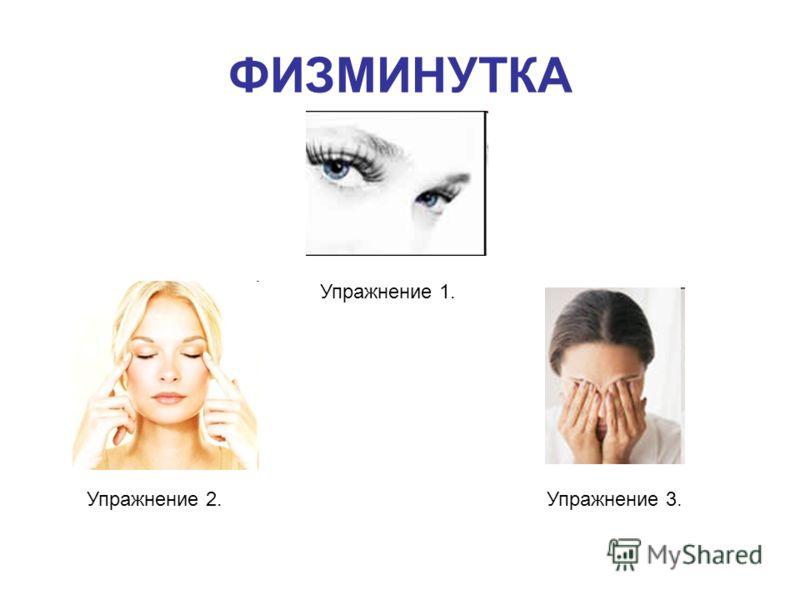 ФИЗМИНУТКА Упражнение 1. Упражнение 3.Упражнение 2.