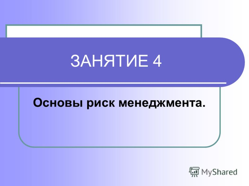 ЗАНЯТИЕ 4 Основы риск менеджмента.