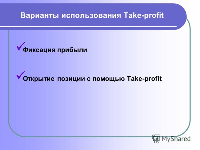 Варианты использования Take-profit Фиксация прибыли Открытие позиции с помощью Take-profit