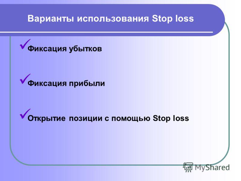 Варианты использования Stop loss Фиксация убытков Фиксация прибыли Открытие позиции с помощью Stop loss