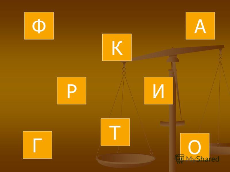 Ф Р Т И Г К О А