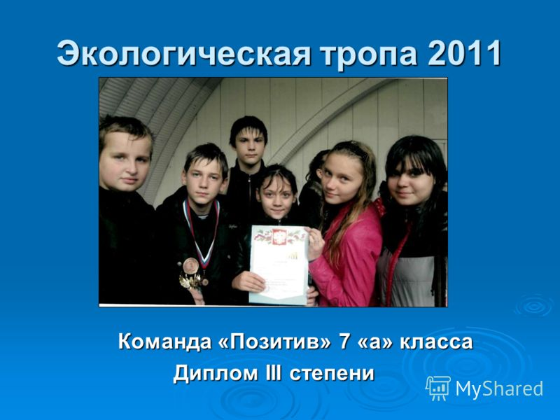 Экологическая тропа 2011 Команда «Позитив» 7 «а» класса Диплом III степени