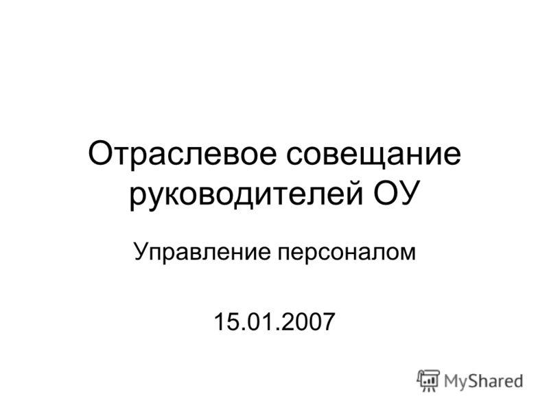 Отраслевое совещание руководителей ОУ Управление персоналом 15.01.2007