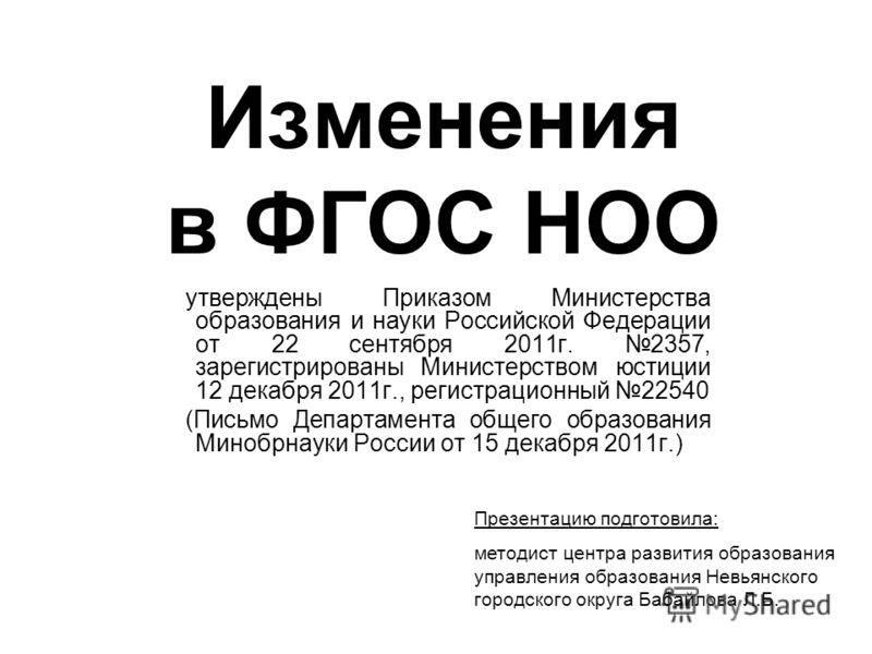 Изменения в ФГОС НОО утверждены Приказом Министерства образования и науки Российской Федерации от 22 сентября 2011г. 2357, зарегистрированы Министерством юстиции 12 декабря 2011г., регистрационный 22540 (Письмо Департамента общего образования Минобрн