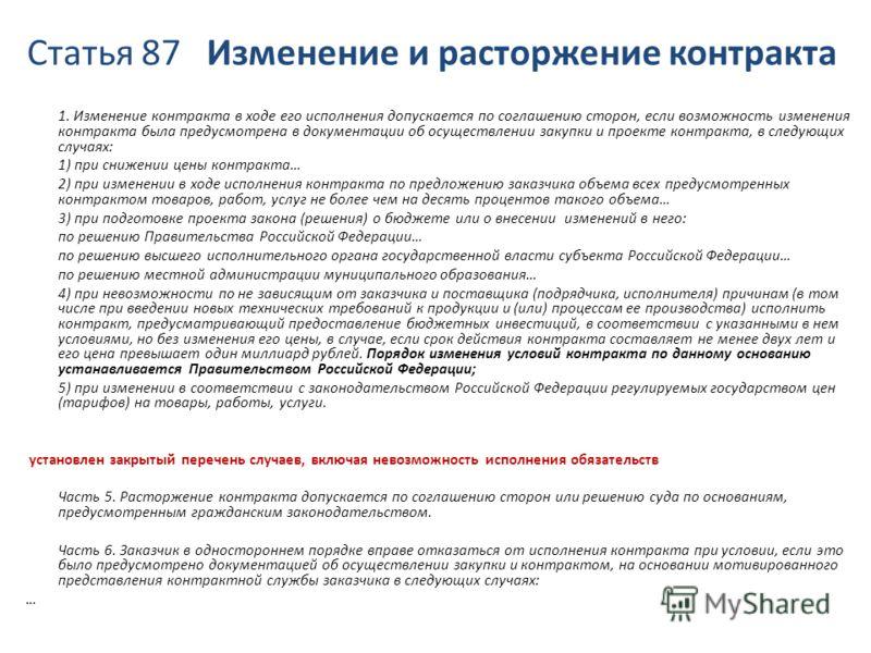 Статья 87 Изменение и расторжение контракта 1. Изменение контракта в ходе его исполнения допускается по соглашению сторон, если возможность изменения контракта была предусмотрена в документации об осуществлении закупки и проекте контракта, в следующи