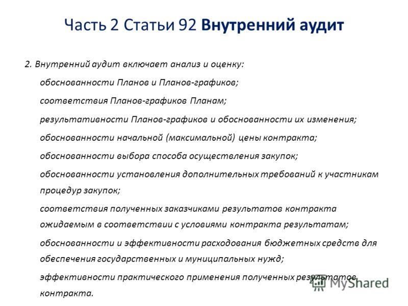 Часть 2 Статьи 92 Внутренний аудит 2. Внутренний аудит включает анализ и оценку: обоснованности Планов и Планов-графиков; соответствия Планов-графиков Планам; результативности Планов-графиков и обоснованности их изменения; обоснованности начальной (м