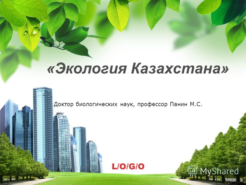 L/O/G/O «Экология Казахстана» Доктор биологических наук, профессор Панин М.С.