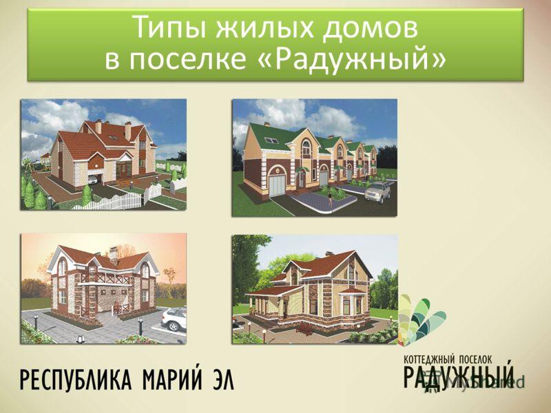 Типы жилых домов в поселке «Радужный»