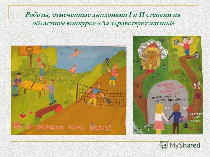 Работы, отмеченные дипломами I и II степени на областном конкурсе «Да здравствует жизнь!»