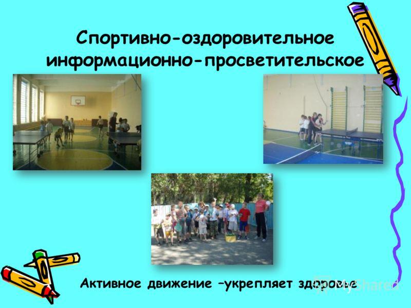 Спортивно-оздоровительное информационно-просветительское Активное движение –укрепляет здоровье