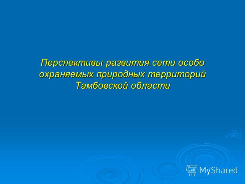 Перспективы развития сети особо охраняемых природных территорий Тамбовской области