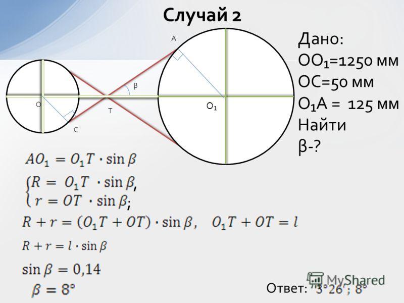 Ответ: Случай 2 O O T C A β Дано: OO=1250 мм OC=50 мм OA = 125 мм Найти β-? ;,