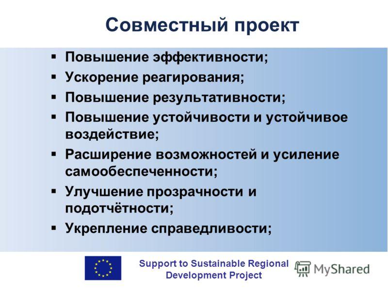 Support to Sustainable Regional Development Project Совместный проект Повышение эффективности; Ускорение реагирования; Повышение результативности; Повышение устойчивости и устойчивое воздействие; Расширение возможностей и усиление самообеспеченности;