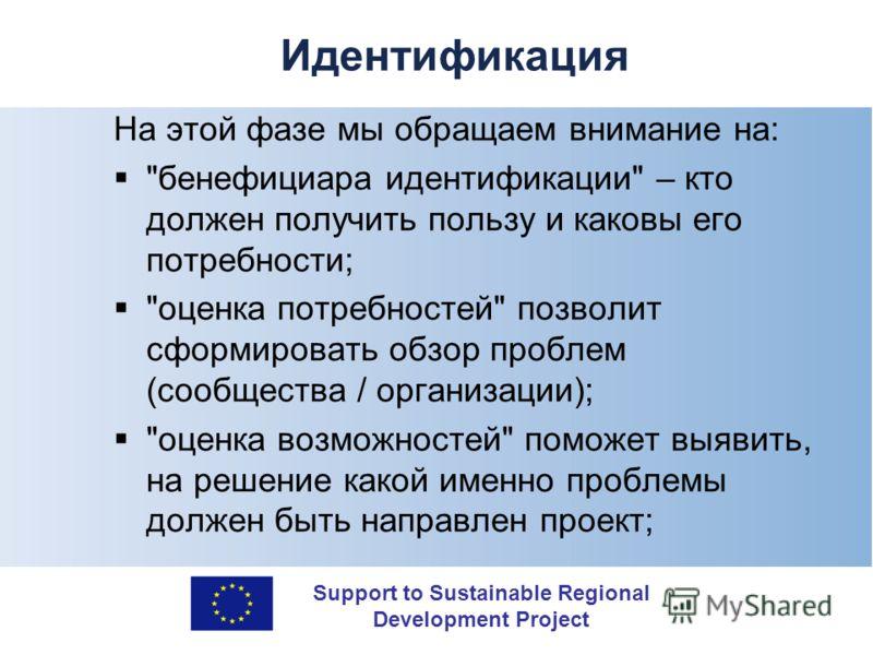 Support to Sustainable Regional Development Project Идентификация На этой фазе мы обращаем внимание на: