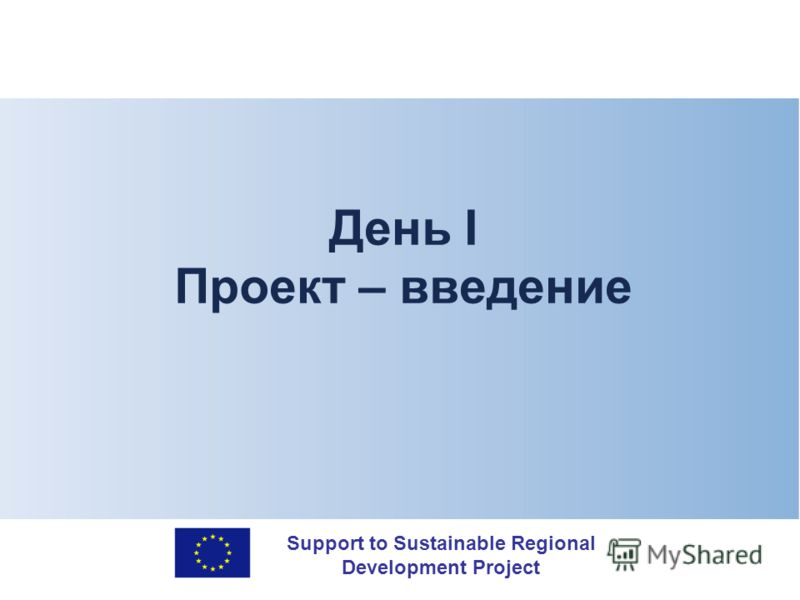 Support to Sustainable Regional Development Project День I Проект – введение