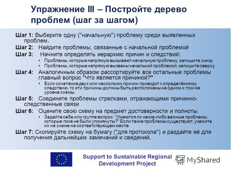 Support to Sustainable Regional Development Project Упражнение III – Постройте дерево проблем (шаг за шагом) Шаг 1: Выберите одну (