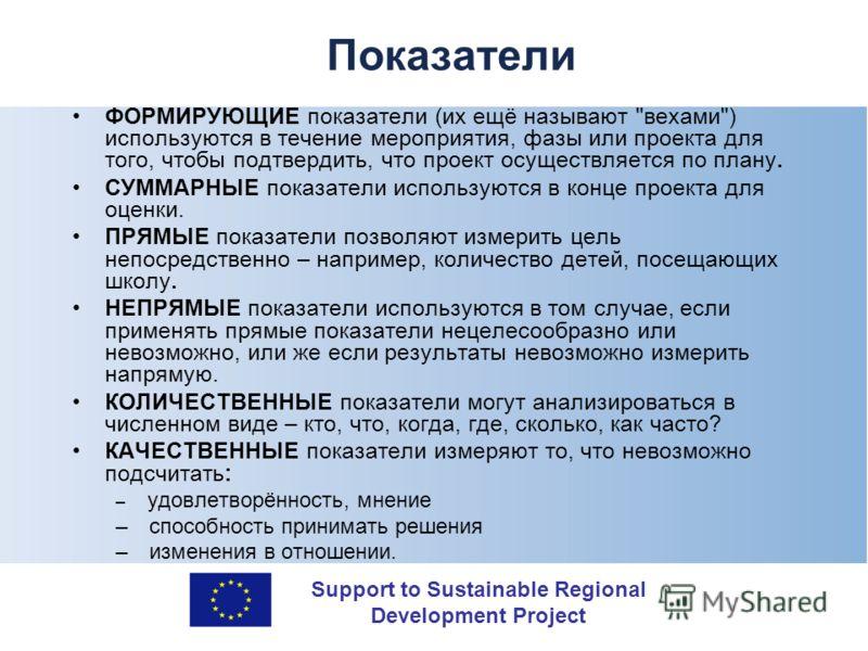 Support to Sustainable Regional Development Project Показатели ФОРМИРУЮЩИЕ показатели (их ещё называют
