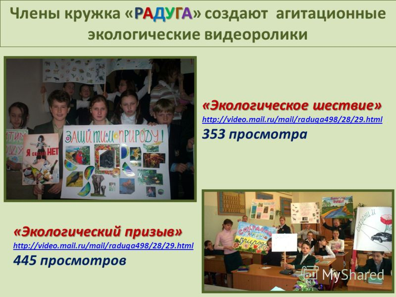 3 «Экологическое шествие» «Экологическое шествие» http://video.mail.ru/mail/raduga498/28/29.html http://video.mail.ru/mail/raduga498/28/29.html 353 просмотра «Экологический призыв» «Экологический призыв» http://video.mail.ru/mail/raduga498/28/29.html