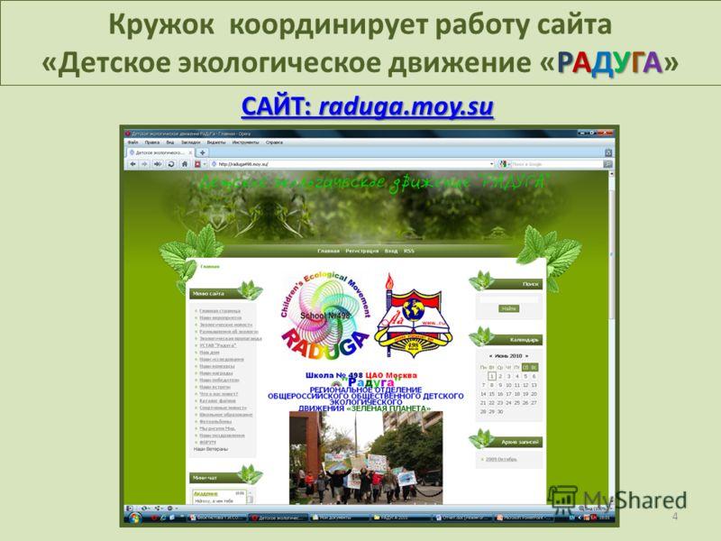 4 САЙТ: raduga.moy.su САЙТ: raduga.moy.su Кружок координирует работу сайта РАДУГА «Детское экологическое движение «РАДУГА»